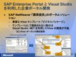 sap enterprise portal visual studio