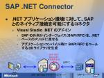 sap net connector
