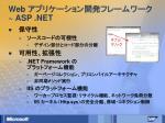 web asp net14