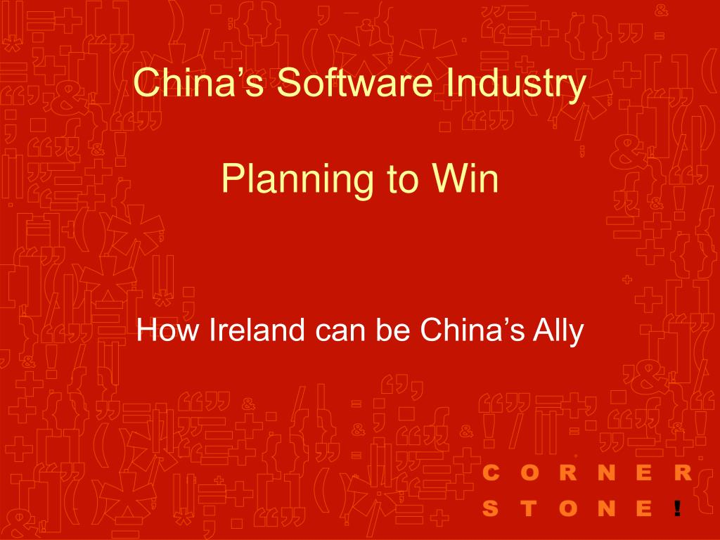 china s software industry planning to win l.