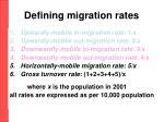 defining migration rates