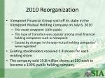 2010 reorganization