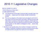 2010 11 legislative changes
