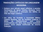 tradu es cat licas em linguagem moderna125