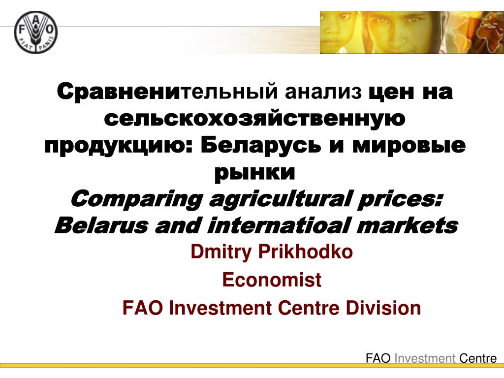 dmitry prikhodko economist fao investment centre division l.