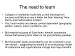 the need to learn