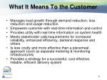 what it means to the customer