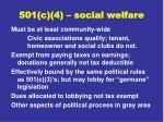 501 c 4 social welfare