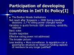participation of developing countries in int l ec policy i