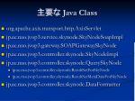java class