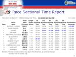 race sectional time report6