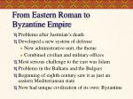 from eastern roman to byzantine empire