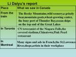 li daiyu s report