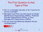the first question to ask type of plan