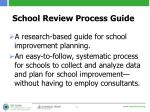 school review process guide