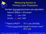 measuring access to primary care physicians