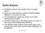 radio buttons