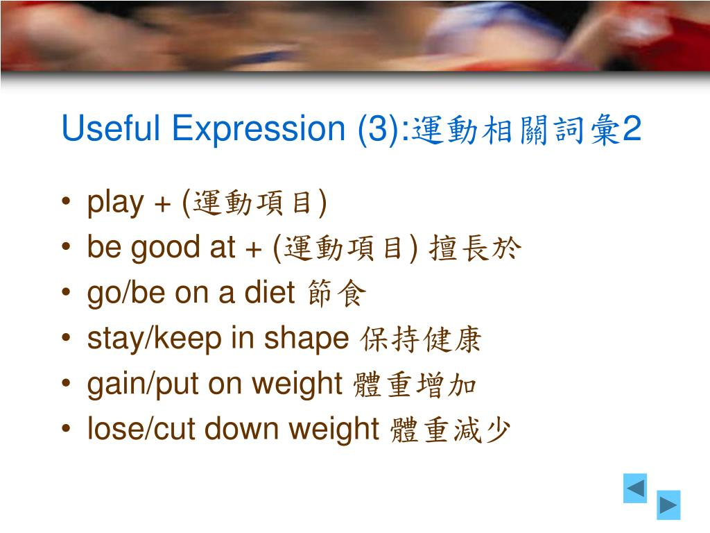 Useful Expression (3):