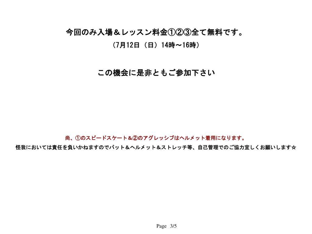 今回のみ入場&レッスン料金①②③全て無料です。