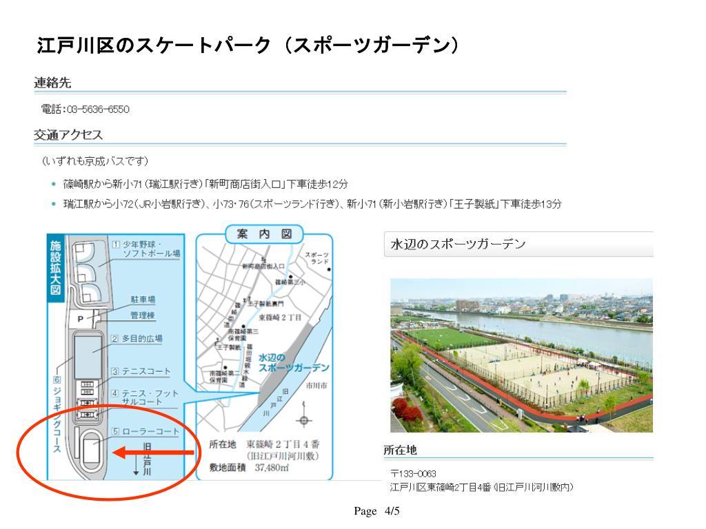 江戸川区のスケートパーク(スポーツガーデン)