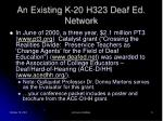 an existing k 20 h323 deaf ed network