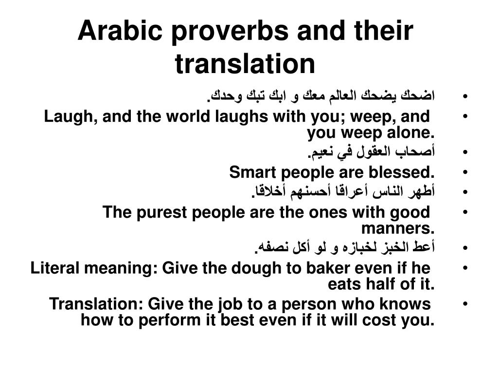 PPT - Arabic proverbs PowerPoint Presentation - ID:740423