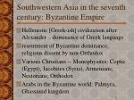 southwestern asia in the seventh century byzantine empire