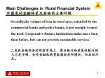 main challenges in rural financial system5