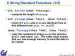 c string standard functions 3 3