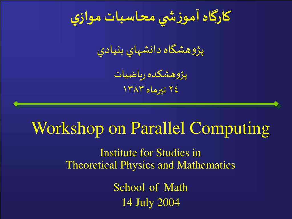 workshop on parallel computing l.
