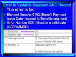 error in variable segment akc record205