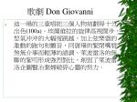 don giovanni61