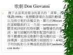 don giovanni62