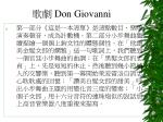 don giovanni63