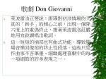 don giovanni64