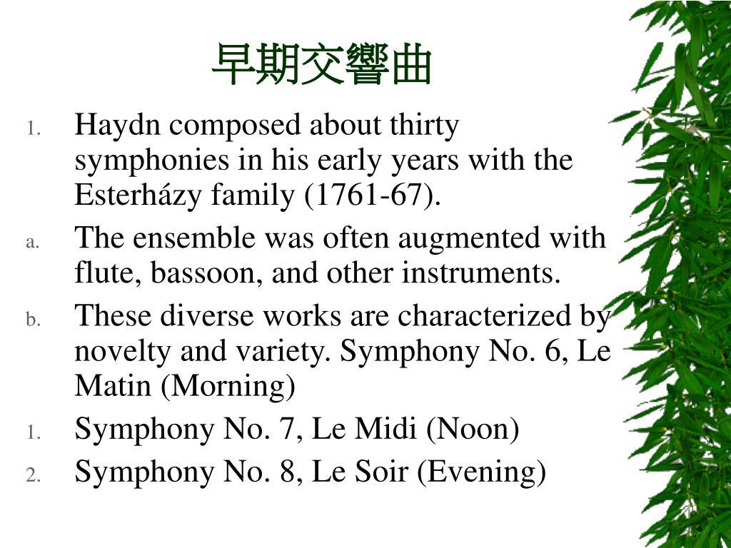 早期交響曲