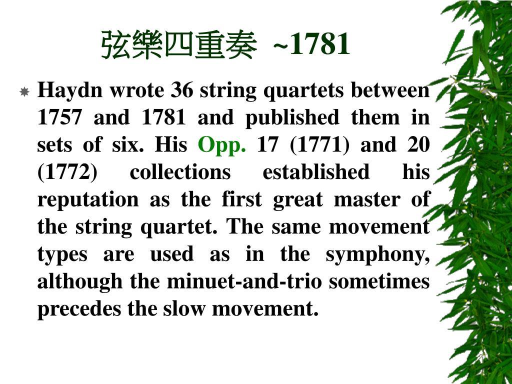 弦樂四重奏  ~1781