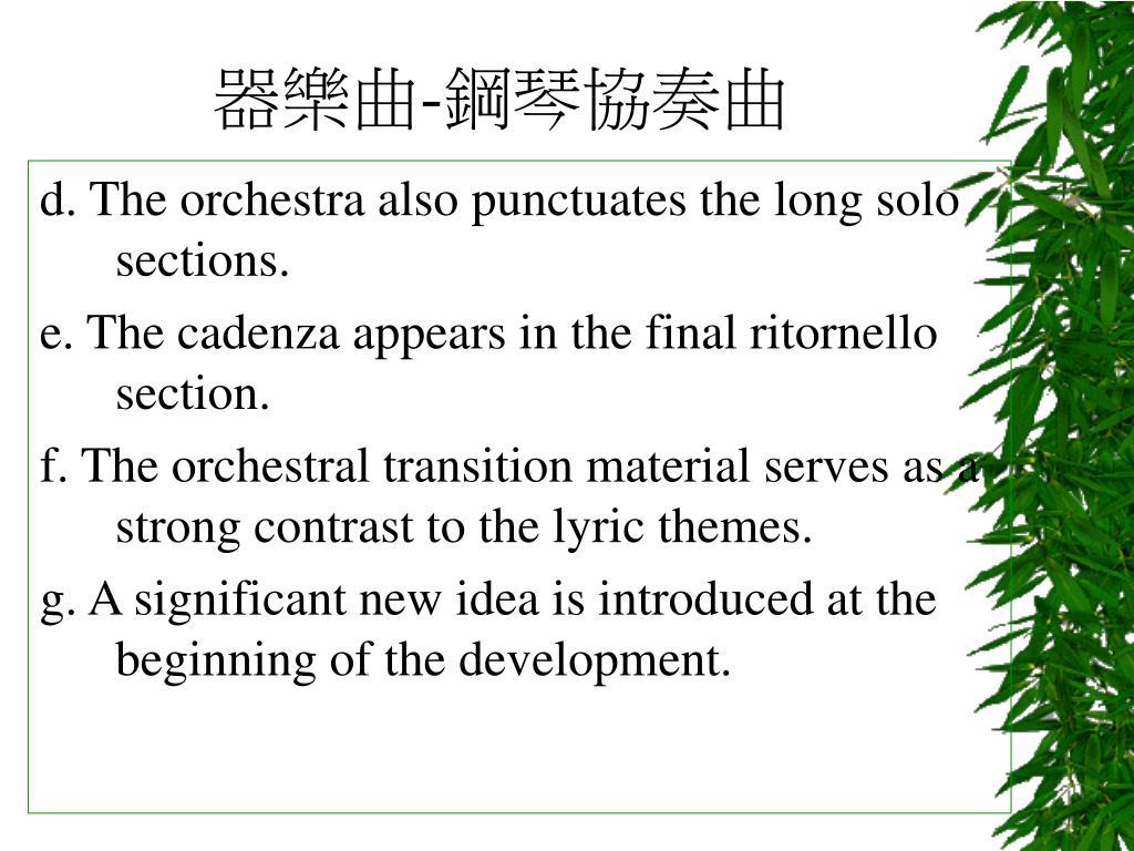 器樂曲-鋼琴協奏曲