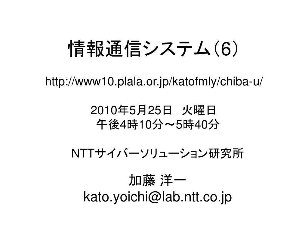 6 http www10 plala or jp katofmly chiba u 2010 5 25 4 10 5 40 l.