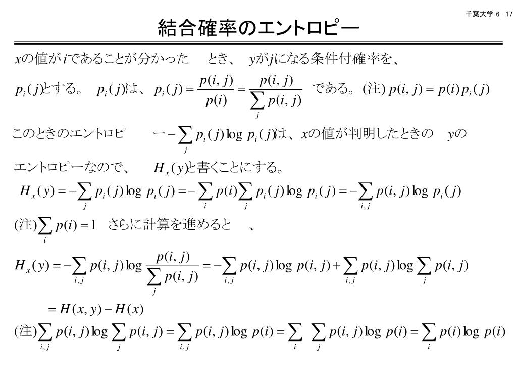 結合確率のエントロピー