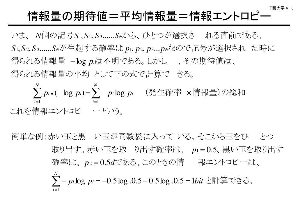 情報量の期待値=平均情報量=情報エントロピー