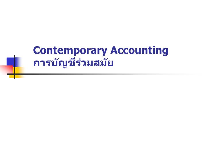 contemporary accounting n.