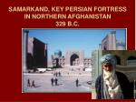 samarkand key persian fortress in northern afghanistan 329 b c