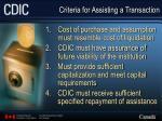 criteria for assisting a transaction