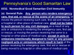 pennsylvania s good samaritan law