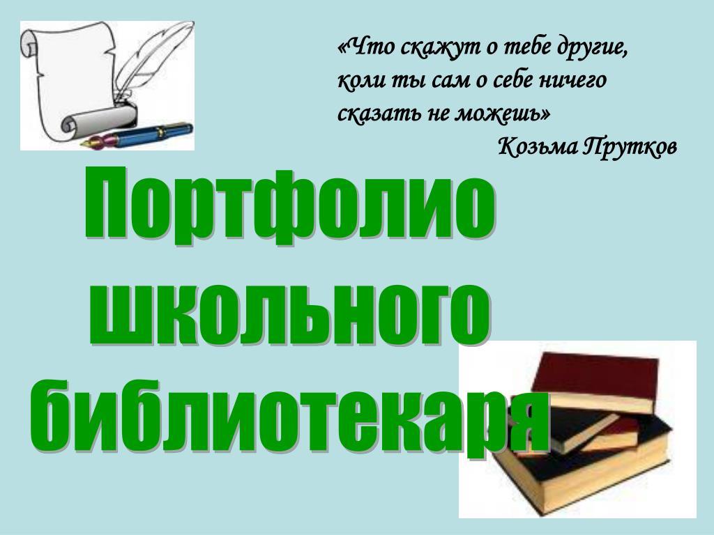 Картинка для портфолио библиотекаря