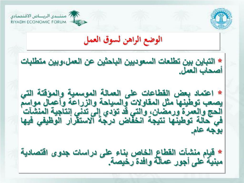Ppt سوق العمل السعودي Powerpoint Presentation Free Download Id 754315