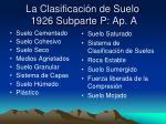 la clasificaci n de suelo 1926 subparte p ap a