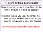 f store all files in one folder