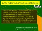 2 the noble truth of the cause of suffering